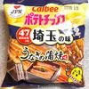【食レポ】ご当地ポテトチップス~埼玉・うなぎの蒲焼味