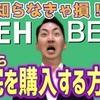YouTube動画のご紹介!【ZEH/BELS】