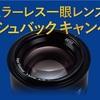 最大20,000円のキャッシュバック!カールツァイスのミラーレス一眼レンズ購入キャンペーン。