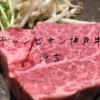 1%の狭き門! チャンピオン神戸牛が食べられる『源吉』