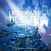 OCTOPATH TRAVELERプレイ日記(仮)(1)