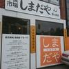 羊食市場 しまだや 狸小路店 / 札幌市中央区南3条西1丁目 南ビル1F