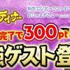 魅惑のハロウィンディナー(最強ゲスト登場・10/30追記)