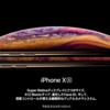 Appleスペシャルイベントの感想、iPhone XS MaxとGalaxyNote9比較等