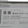 東京国立近代美術館「窓展:窓をめぐるアートと建築の旅」2月2日までです。