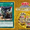 【遊戯王】新規カード《融合派兵》が判明!【ETERNITY CODE】