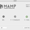 MAMPを使ってローカル環境にWordPressをインストールしてみた