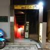東京ドミニカ@新宿三丁目 チキンスープカレー(骨なし)