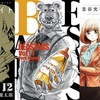 11月8日のKindle新刊情報!『BEASTARS 11』『恋するふくらはぎ 1』『魔法少女サイト 12』など