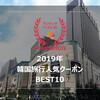 ランキング - 2019最新!韓国クーポンランキング