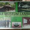 カンボジア旅行記⑪トゥクトゥクに乗って~戦争博物館編~私が見た一番美しいもの。