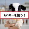 【プリザンター】PowerShellからAPIキーを用いてレコードを作る方法。