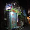 鶴見の「かなぐすく」で沖縄料理