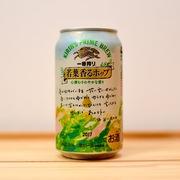 【ビールレビュー】一番搾り 若葉香るホップを飲んでみた感想