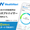 WealthNaviへの資産配分を決定しました。