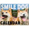 2021年度 カレンダー