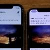 【iPhone 11】やはり有機ELディスプレイとの差は歴然か?iPhone Xと比較してはいけない