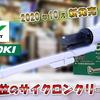 【最上位モデル】HiKOKIの新型サイクロンクリーナー 工具メーカーが出した こだわりの掃除機 家庭にも嬉しい静穏設計!
