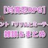 【対魔忍RPG:雑談&まとめ】イベント『リリムとミーティア』