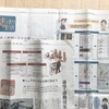 NIKKEI プラス1(7/6)に井上と秋葉の記事が掲載されました!