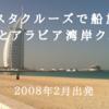 コスタクルーズで船旅! ドバイとアラビア湾岸クルーズ (2008年3月)