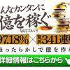 【完全自動】341連勝を誇る奇跡のEAが無料公開!