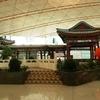 第1回SFCへの道   中国国際航空ファーストラウンジ