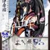 桜降る代に決闘を ユリナの浮舟宿しが意外と遠心撃に刺さるなって思った話。