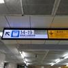 にっき:余韻、新幹線、御帰宅