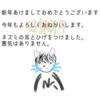 Nishiki-Hubから新年のご挨拶