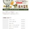 【4/30】三幸製菓のハピネス便プレゼントキャンペーン【バーコ/web*はがき】