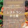 【レゴランド・ジャパン】レストラン・お土産レビュー