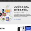 【かなり微妙】学生Apple信者による2021年のApple初売りでセール対象の製品まとめ
