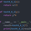 独学プログラマー4章チャレンジ問題やってみたPart2