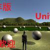 【2020年版】Unityインストール~ミニゲーム作成(入門・初心者)