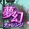 【グラスマ】夢幻イベントで滅級チャレンジに挑戦しよう!
