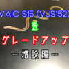 VAIO S15 (2017)を自分でグレードアップしてみた -増設編-
