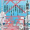 「鶴鳴」「文藝」2019年冬号「韓国・フェミニズム・日本」『ニグロとして生きる』『壜の中の水』『母の記憶に』『草を結びて環を銜えん』『新・韓国現代史』