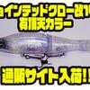 【ガンクラフト】S字ビッグベイトの問屋特注カラー「ジョインテッドクロー改148有頂天カラー」通販サイト入荷!