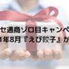 【ヒロセ通商ゾロ目キャンペーン】2021年8月『えび餃子』が到着