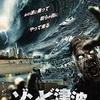 映画感想:「ゾンビ津波」(55点/モンスター)