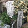 山口県山口市の湯田温泉の史跡 御茶屋臨野堂跡(おちゃやりんやどうあと)の場所など残してみる