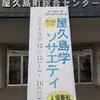 師走の屋久島 Sosiety と Soraumi theater