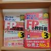 教育学部が法律を学ぶ vol.1 FP