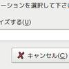 シェルから直接Windowsアプリケーションを起動できる「binfmt_misc」