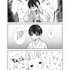 【漫画19】大国くんと白兎