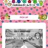 riekimさんにブログを紹介をいただきました! Googleさんに認識してもらえました!