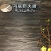 池袋:有名中国火鍋店『海底捞火鍋』