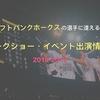 ソフトバンクホークスの選手に逢える!トークショー・イベント出演情報!(2018−2019)