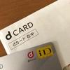 iD非搭載カードは更新時も事前申請しないと非搭載になる件(ANAカード)